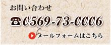 お問い合わせ0569-73-0006